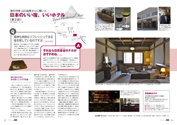 Travel Quality Japanese Inns and Hotels [No. 2]