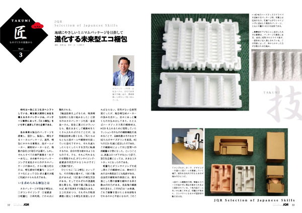 Japanese Skills Ecopackaging Evolves for the Future