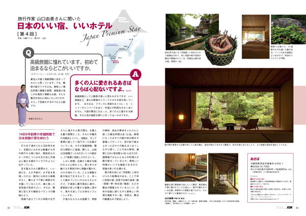 Travel Quality Japanese Inns and Hotels [No. 4]