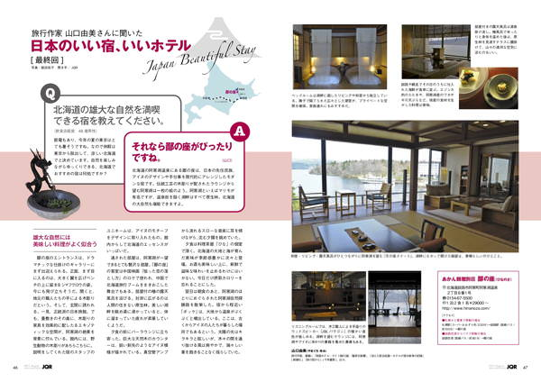 Travel Quality Japanese Inns and Hotels [Final Installment]