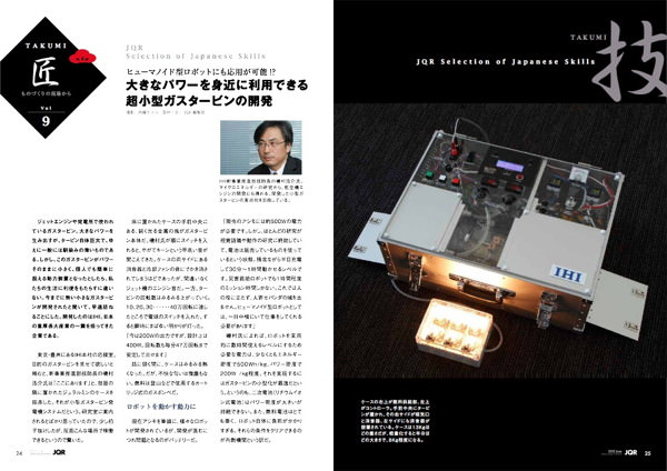 Japanese Skills Development of an Ultra-compact Gas Turbine Capable of Generating Large Amounts of Power Anywhere