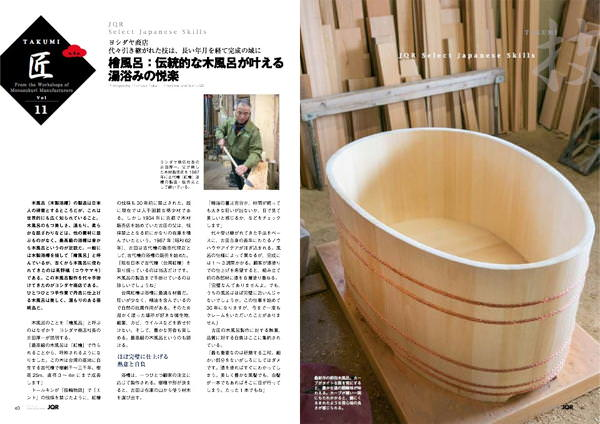 Japanese Skills Hinoki-Buro : Ancestral workmanship brought to perfection along the years