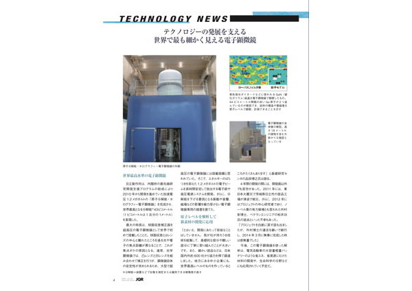 Japanese Skills An Electron Microscope Designed to Beat World Standards