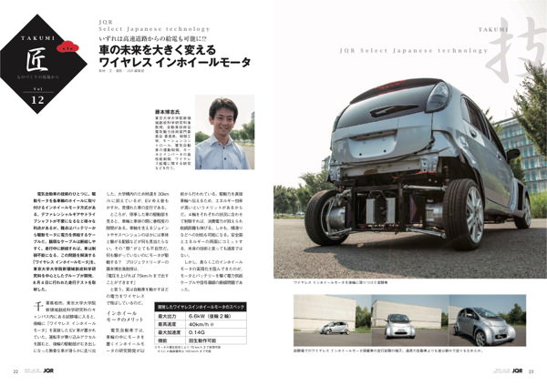 Japanese Skills The Wireless In-Wheel Motor is Changing the Future of Electric Cars